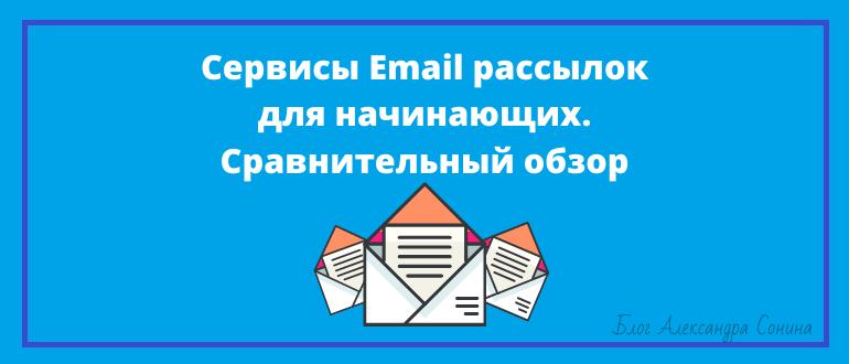 Сервисы Email рассылок для начинающих. Сравнительный обзор