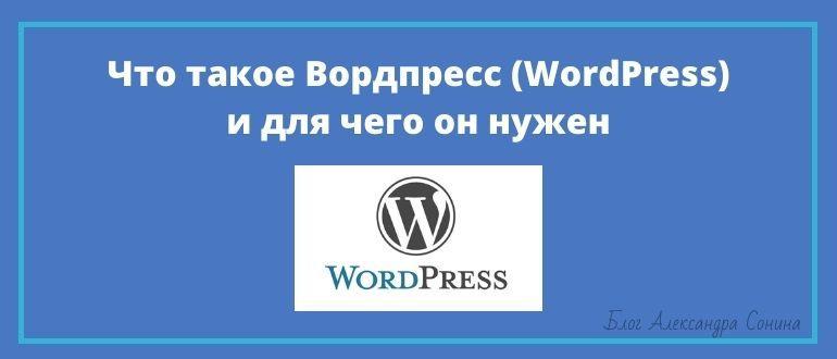 Что такое Вордпресс (WordPress) и для чего он нужен