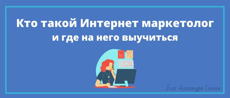 Кто такой Интернет маркетолог и где на него выучиться