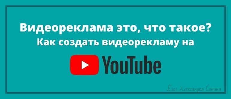 Видеореклама это, что такое? Как создать видеорекламу на YouTube