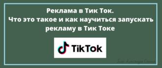 Реклама в Тик Ток. Что это такое и как научиться запускать рекламу в Тик Токе