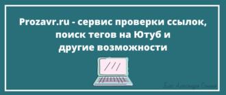 Prozavr.ru - сервис проверки ссылок, поиск тегов на Ютуб и другие возможности