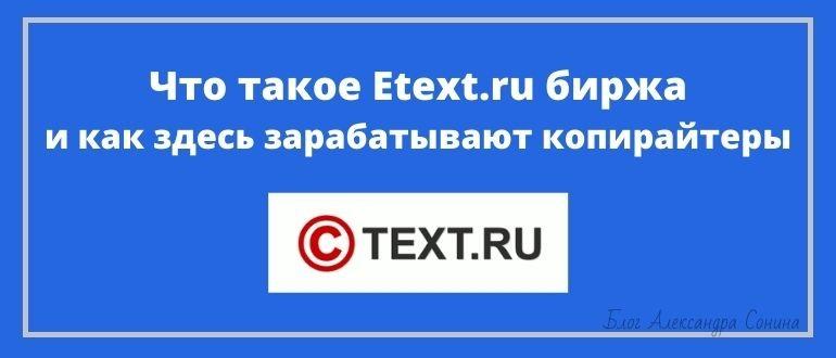 Что такое Etext.ru биржа и как здесь зарабатывают копирайтеры