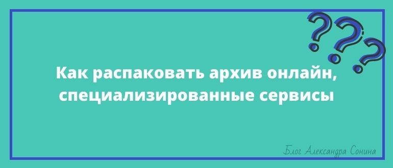 https://asonin.ru/extract