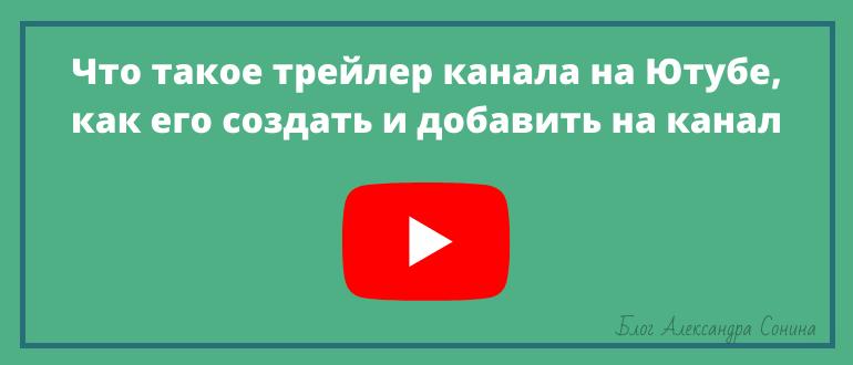 Что такое трейлер канала на Ютубе, как его создать и добавить на канал