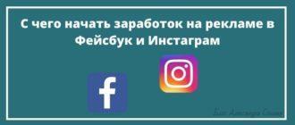 С чего начать заработок на рекламе в Фейсбук и Инстаграм