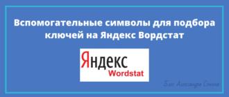 Что такое Яндекс Вордстат и как им пользоваться