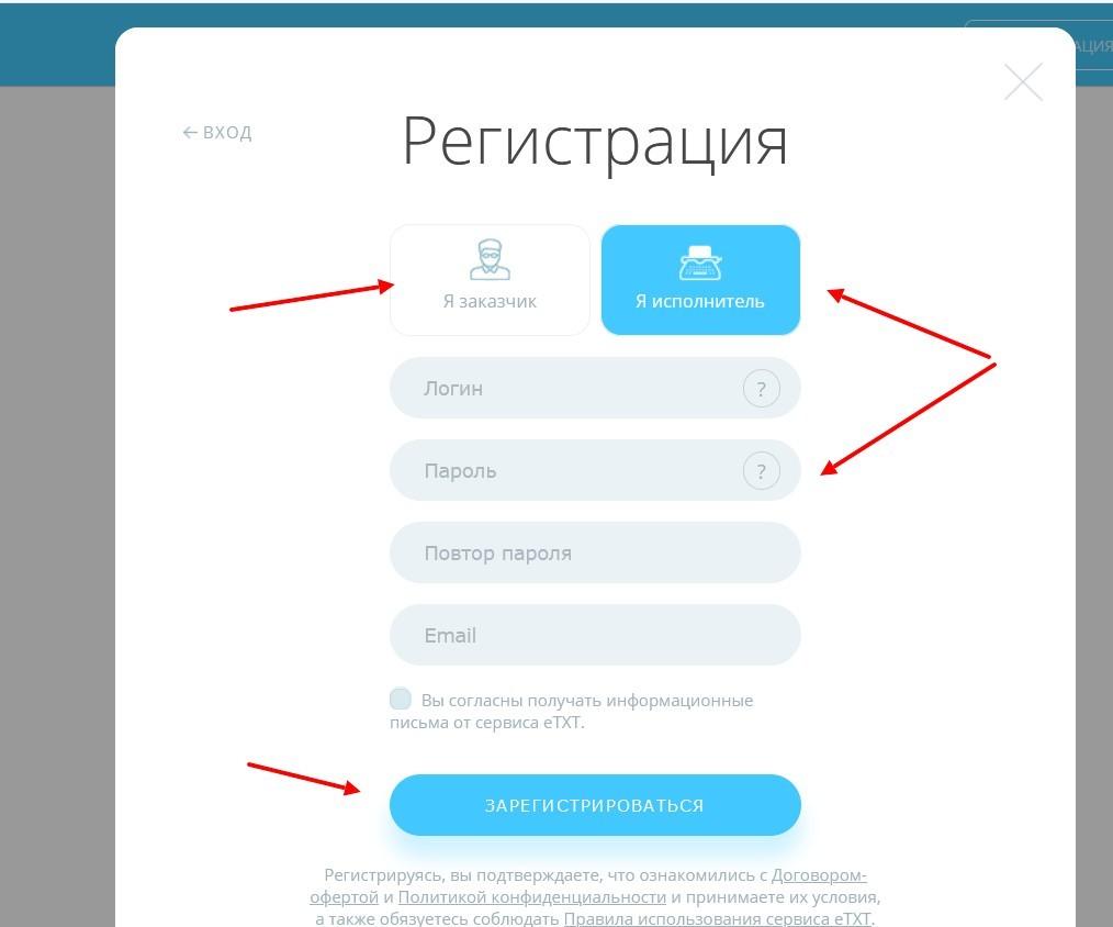 Etext.ru биржа 1