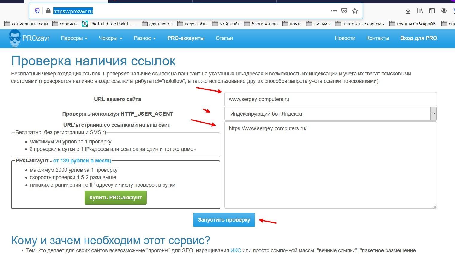 Prozavr.ru 1