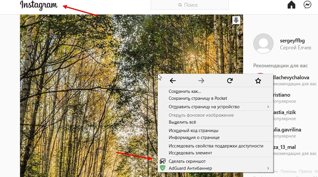 сохранение картинки из Инстаграм 4