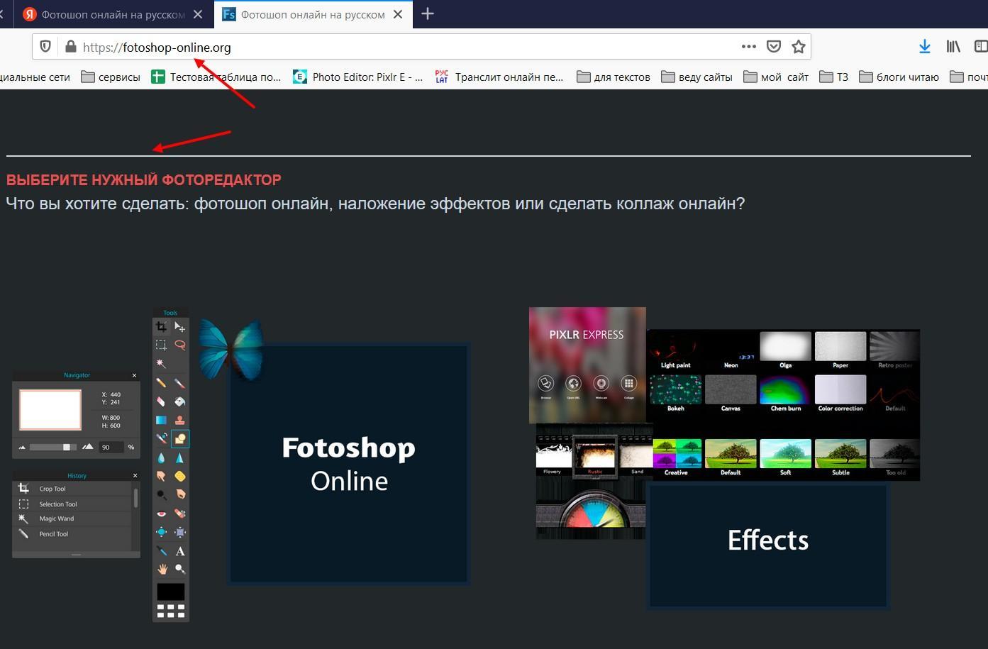Фотошоп онлайн на русском бесплатно 1