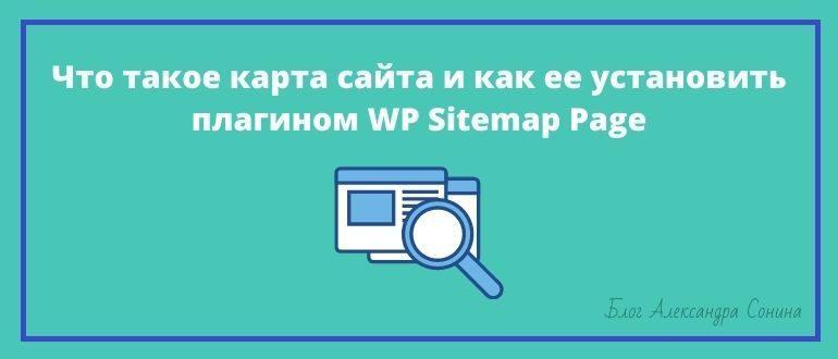 Что такое карта сайта и как ее установить плагином WP Sitemap Page