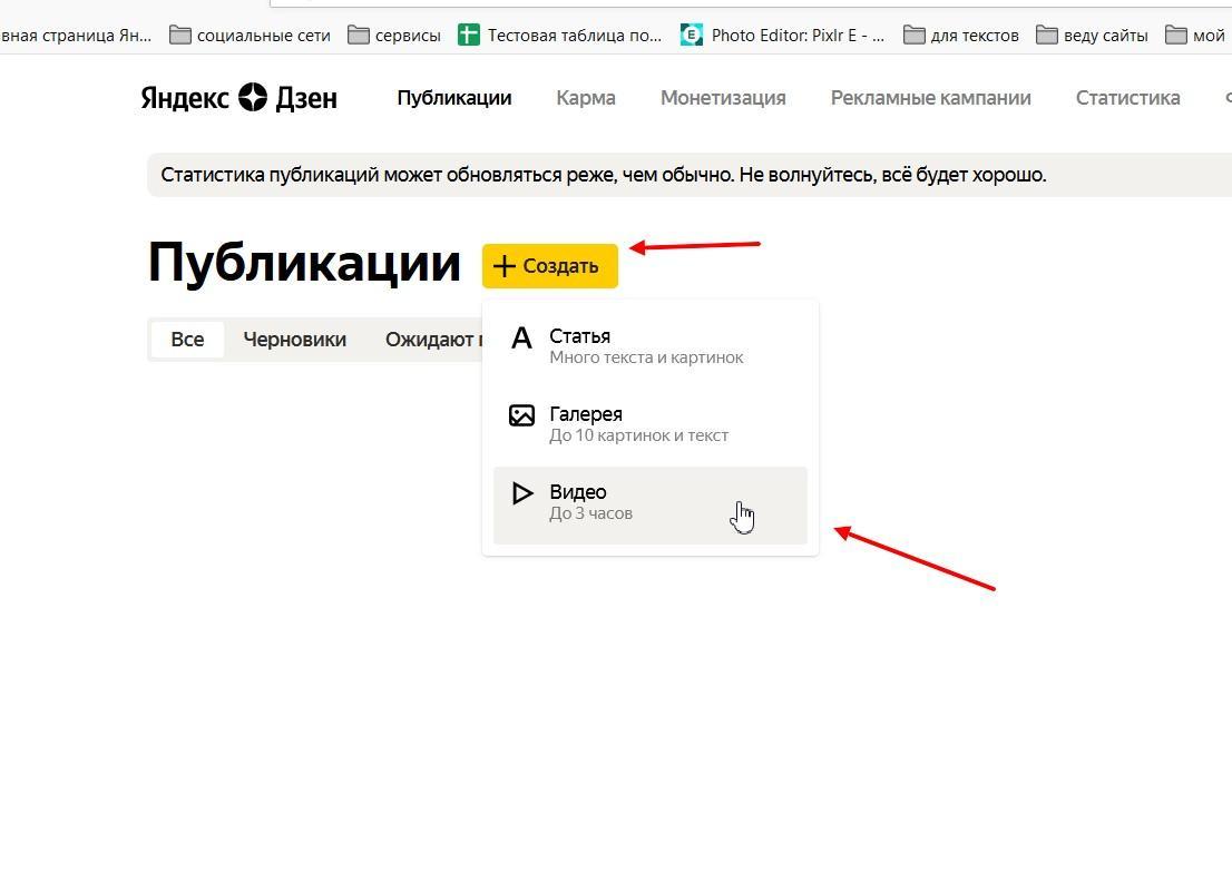 Как загрузить видео на Яндекс Дзен 1