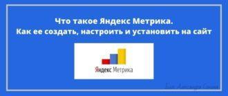 Что такое Яндекс Метрика. Как ее создать, настроить и установить на сайт