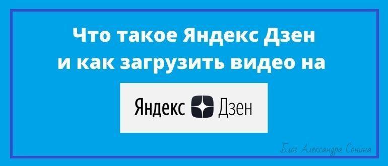 Что такое Яндекс Дзен и как загрузить видео на Яндекс Дзен