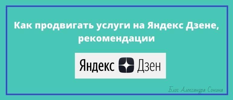Как продвигать услуги на Яндекс Дзене, рекомендации