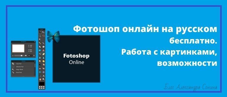 Фотошоп онлайн на русском бесплатно. Работа с картинками, возможности