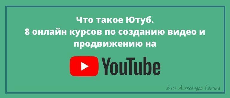 Что такое Ютуб. 8 онлайн курсов по созданию видео и продвижению на YouTube