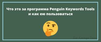 Что это за программа Penguin Keywords Tools и как ею пользоваться