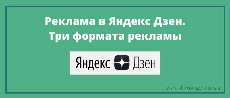 Реклама в Яндекс Дзен. Три формата рекламы
