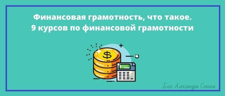 Финансовая грамотность, что такое. 9 курсов по финансовой грамотности