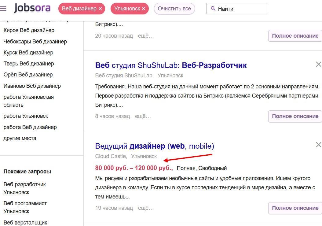 Сколько зарабатывает веб-дизайнер 1