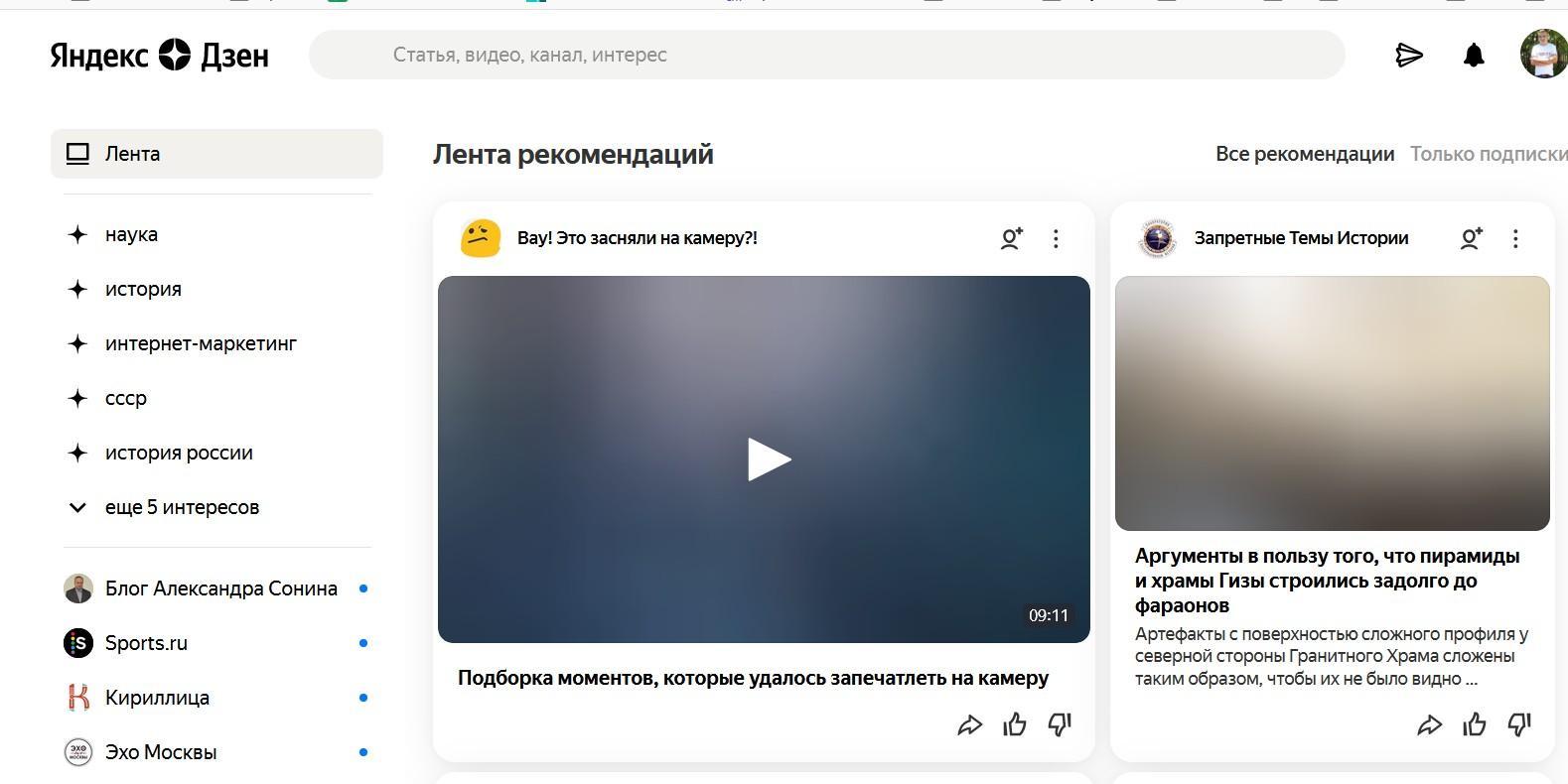 Яндекс Дзен 1
