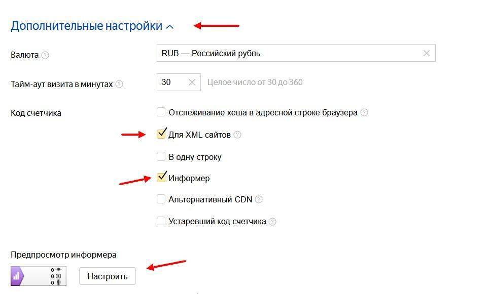 Яндекс Метрика 3