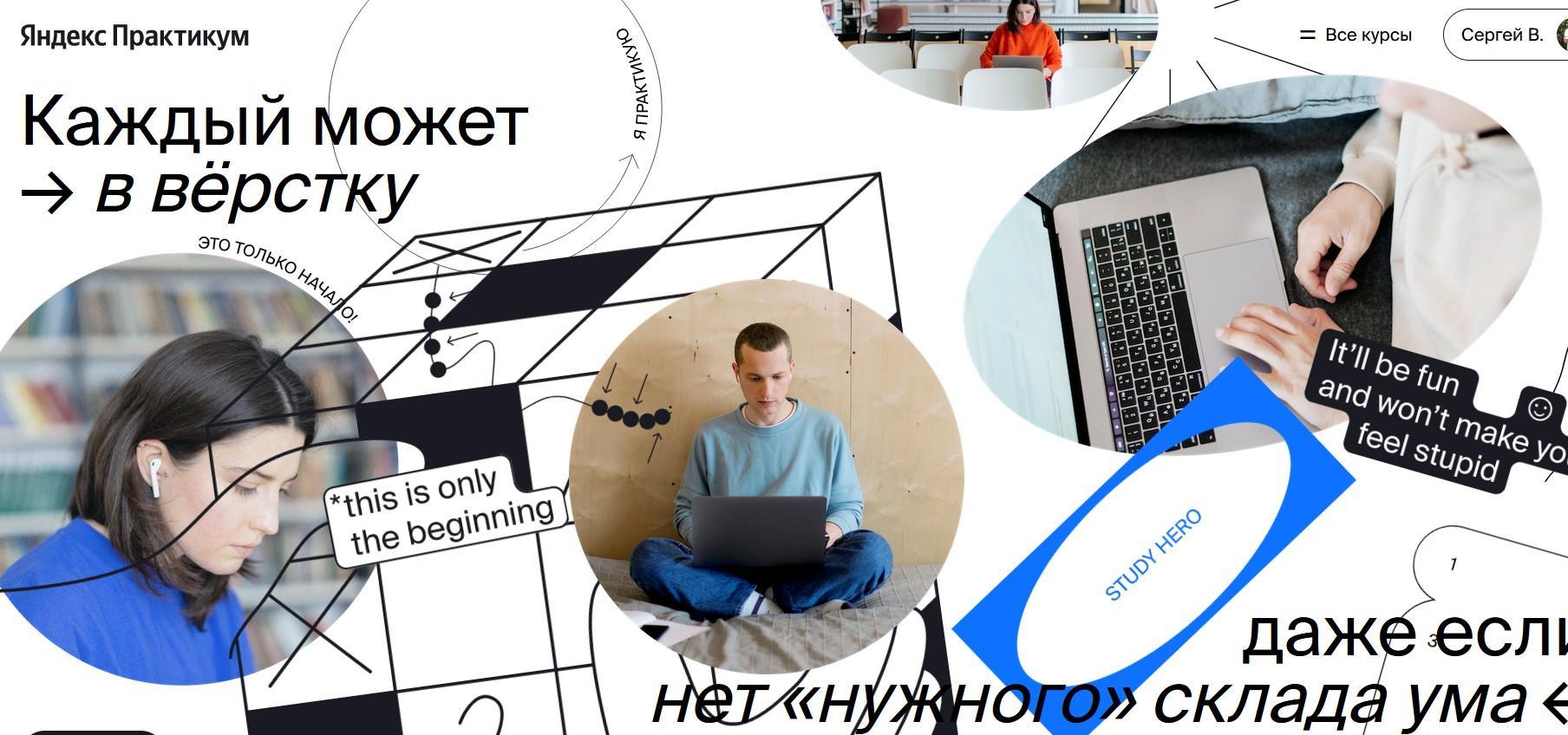 Яндекс Практикум 7
