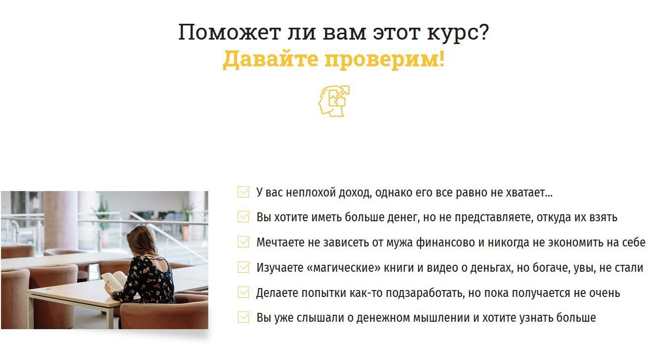 денежное мышление 5