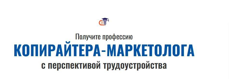 копирайтер маркетолог 4