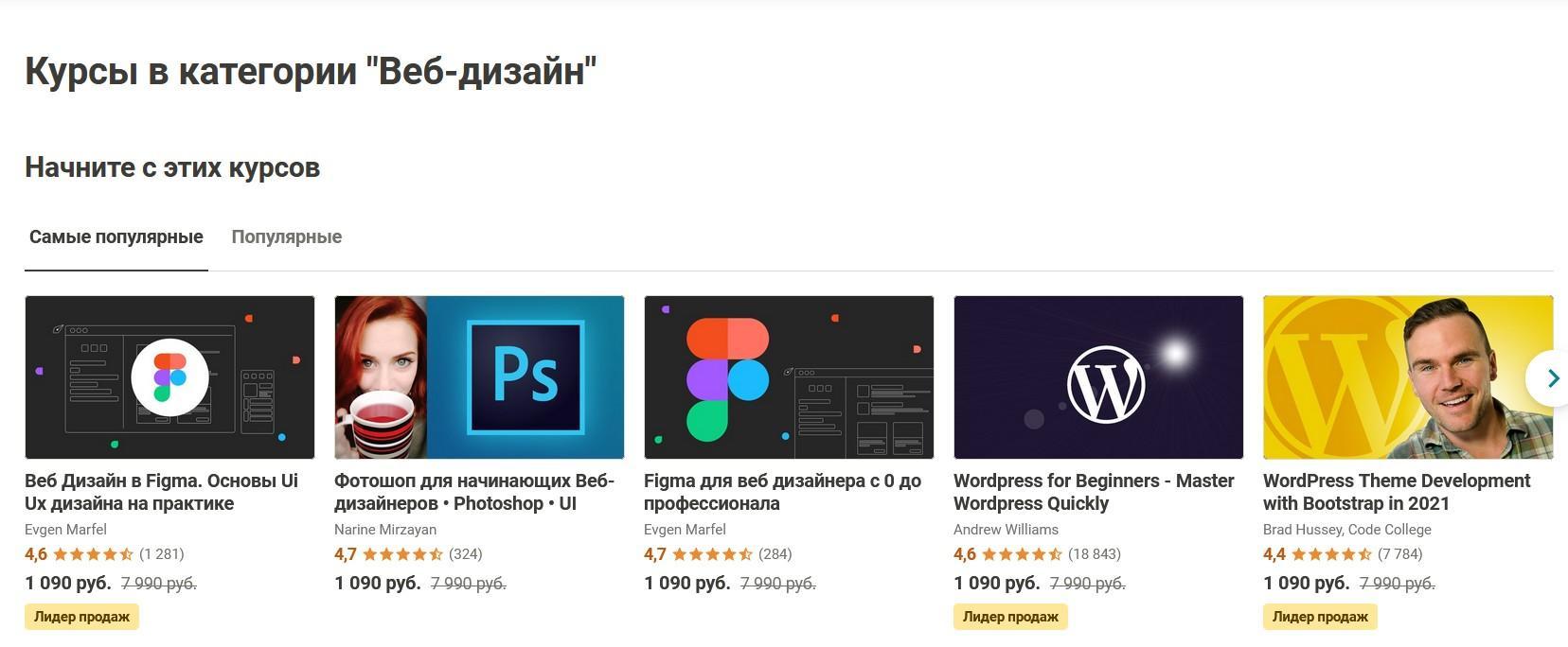 курсы веб-дизайна 7