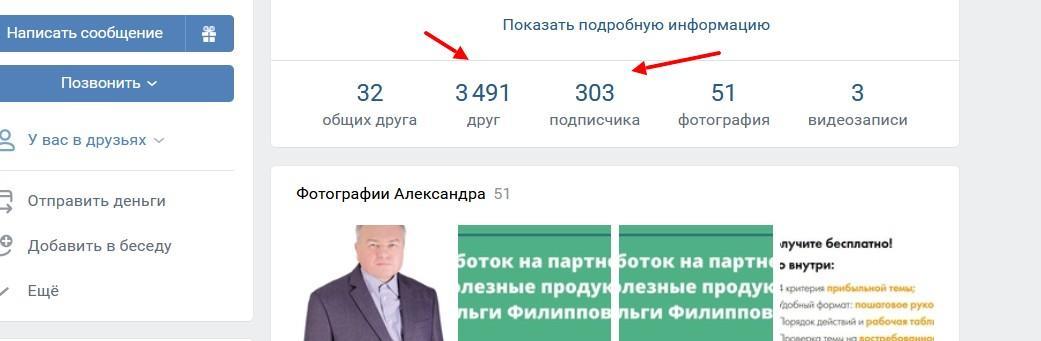 социальные сети 2