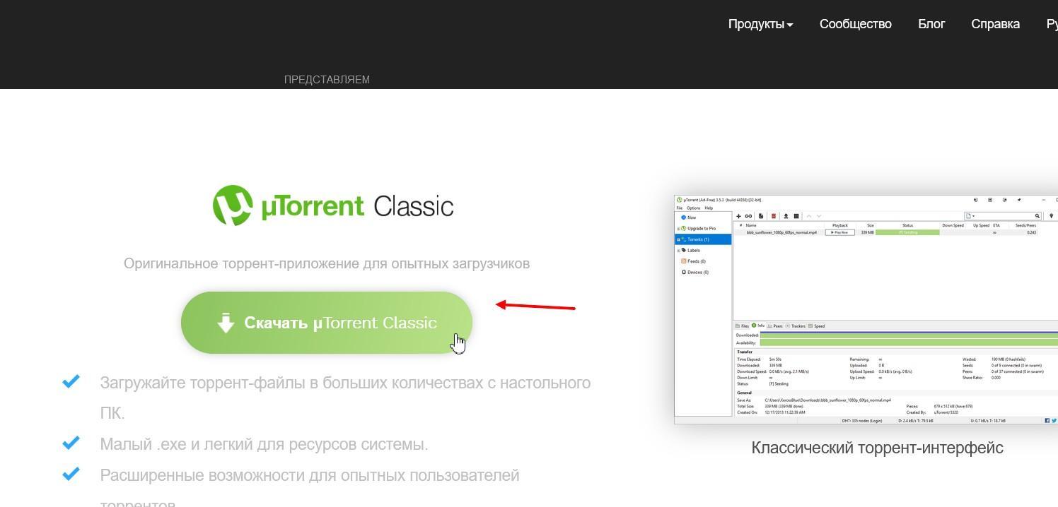 uTorrent 2