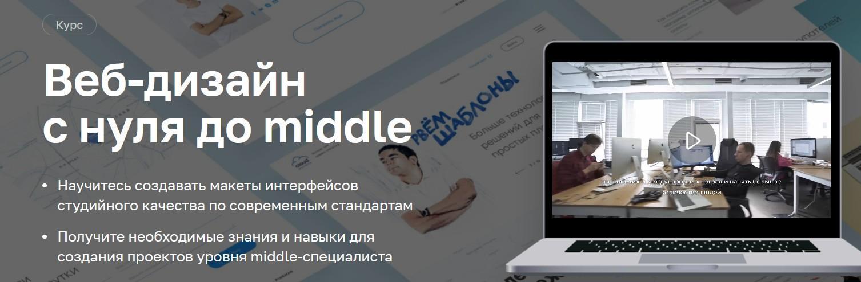 веб дизайн с нуля 4