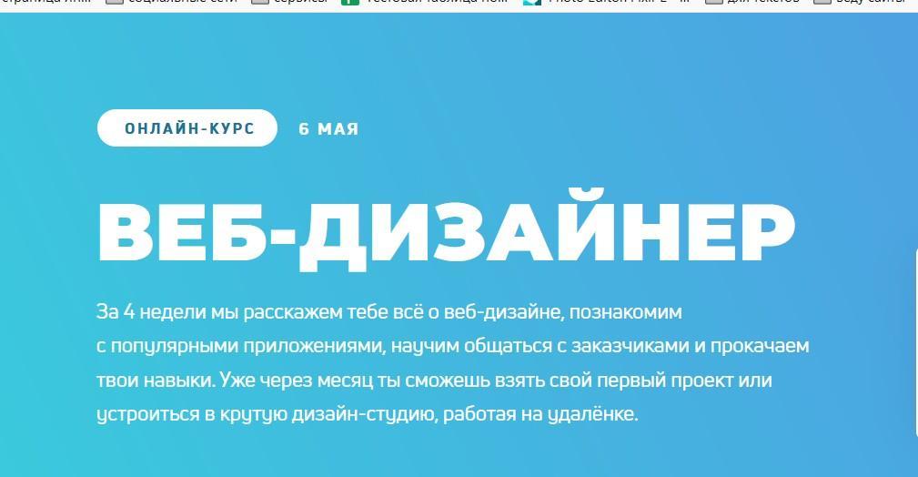 веб дизайнер 11