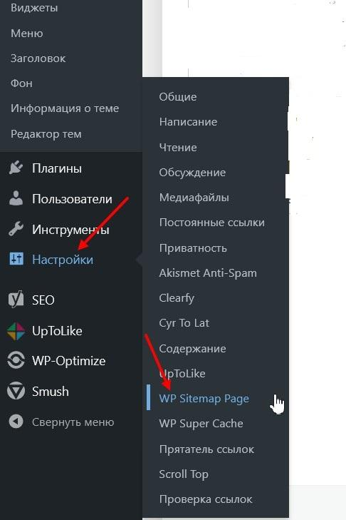 wp sitemap page 2