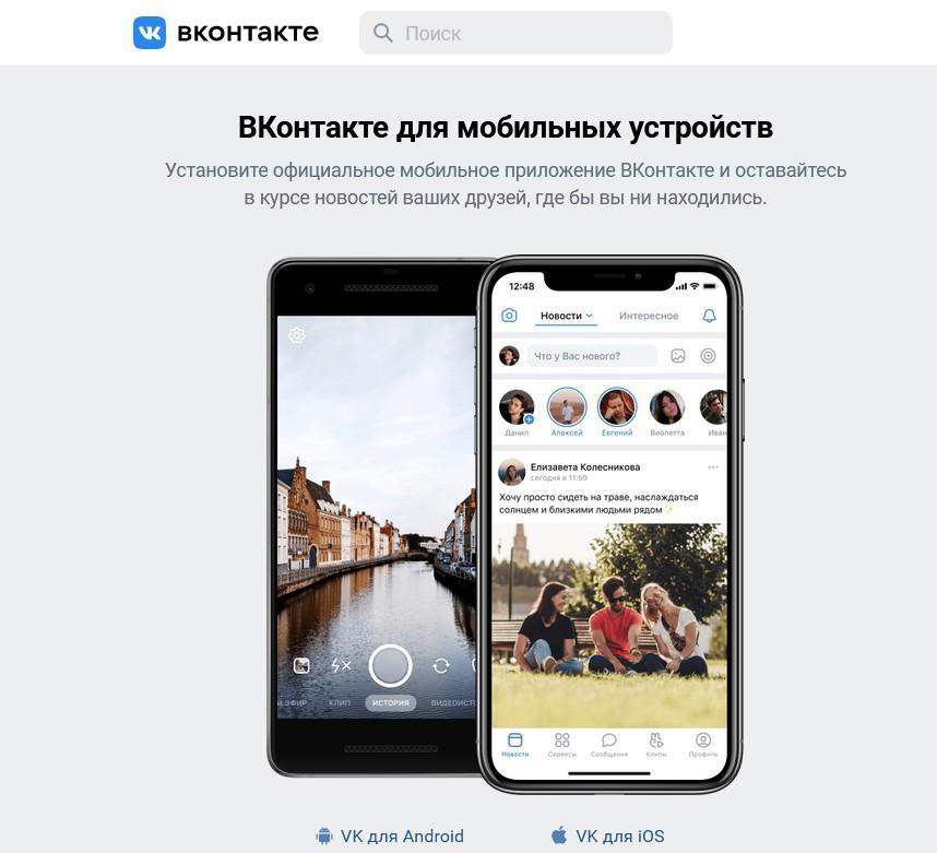 CHto takoe Vkontakte 1