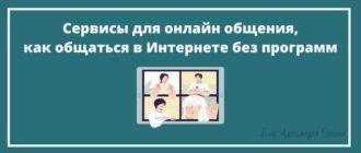 Сервисы для онлайн общения, как общаться в Интернете без программ