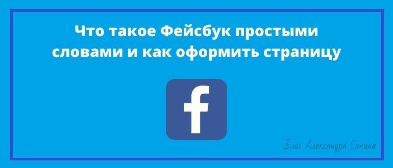 Что такое Фейсбук простыми словами и как оформить страницу