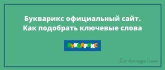 Букварикс официальный сайт. Как подобрать ключевые слова