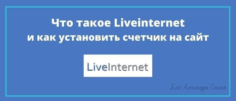 Что такое Liveinternet и как установить счетчик на сайт