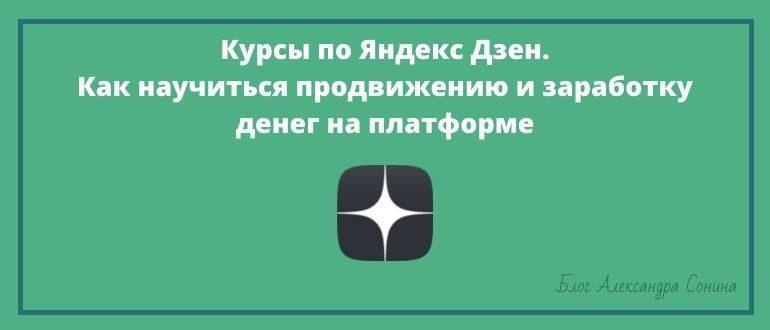 Курсы по Яндекс Дзен. Как научиться продвижению и заработку денег на платформе