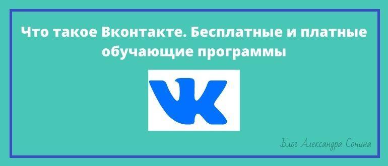 Что такое Вконтакте. Бесплатные и платные обучающие программы