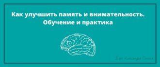 Как улучшить память и внимательность. Обучение и практика