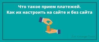 Что такое прием платежей. Как их настроить на сайте и без сайта