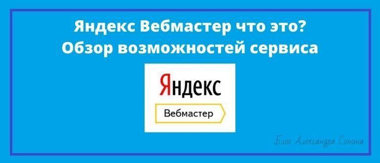 Яндекс Вебмастер что это? Обзор возможностей сервиса