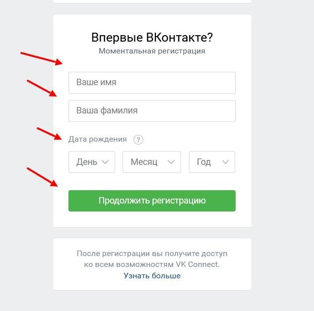 Kak zaregistrirovatsya Vkontakte 2