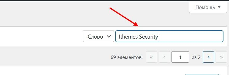 ithemes security 4