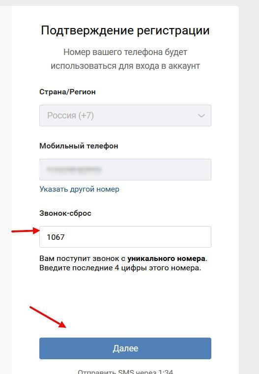 registratsiya v VK 4